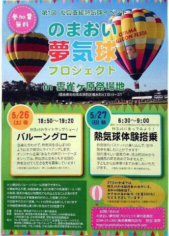 のまおい夢気球プロジェクト【熱気球のライトアップショー】 @ 雲雀ヶ原祭場 | 南相馬市 | 福島県 | 日本