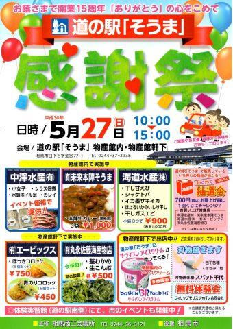 道の駅そうま感謝祭 @ 道の駅「そうま」物産館内・物産館軒下 | 相馬市 | 福島県 | 日本