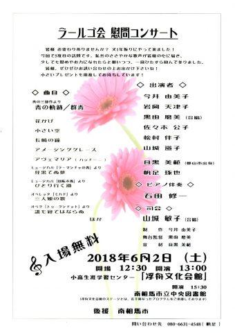 ラールゴ会 慰問コンサート @ 小高生涯学習センター 浮舟文化会館 | 南相馬市 | 福島県 | 日本