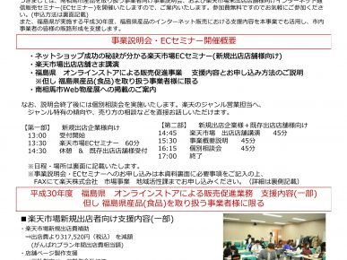【南相馬市】事業者EC化支援・サポート「事業説明会・ECセミナー」