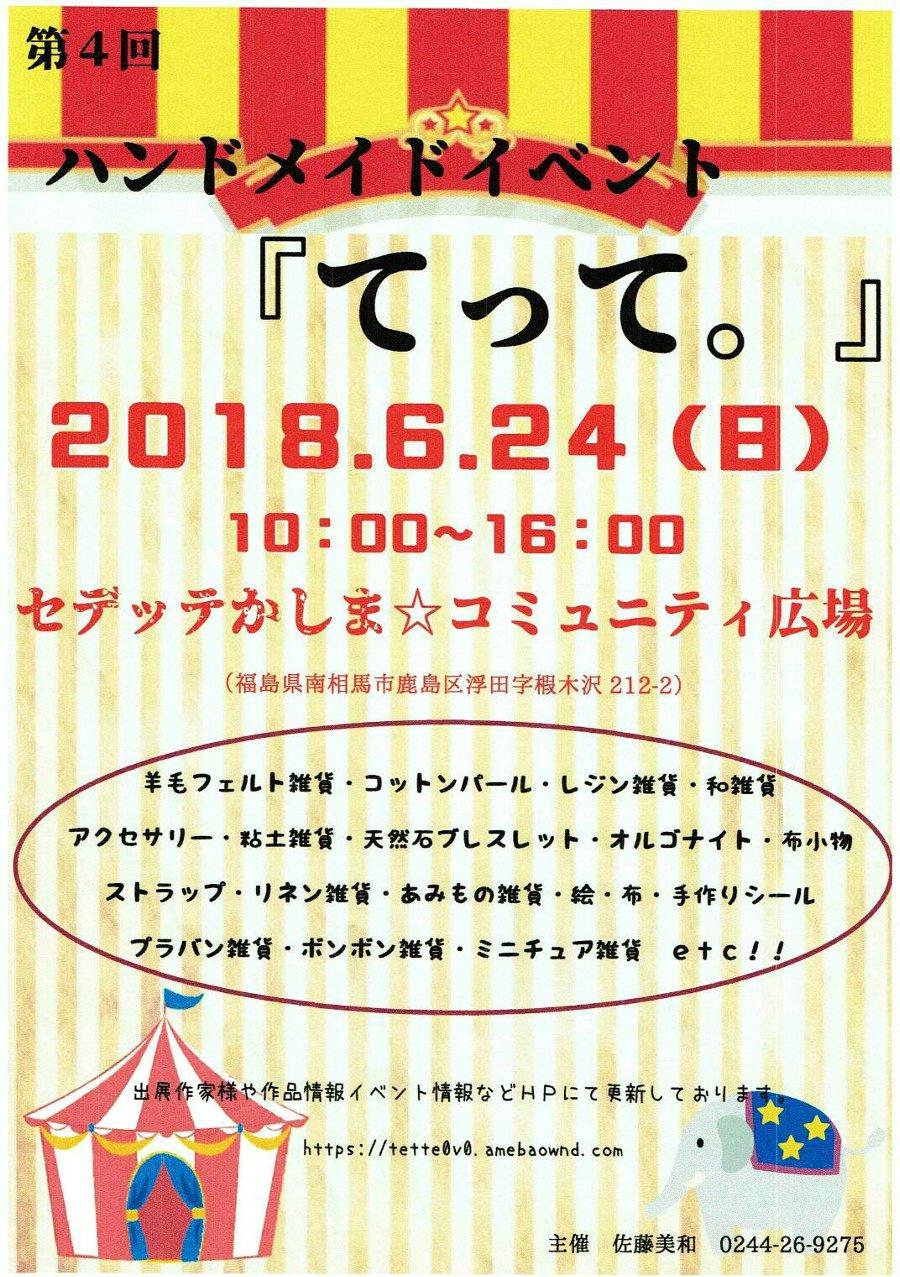 第4回 ハンドメイドイベント『てって。』 @ セデッテかしま コミュニティ広場 | 南相馬市 | 福島県 | 日本