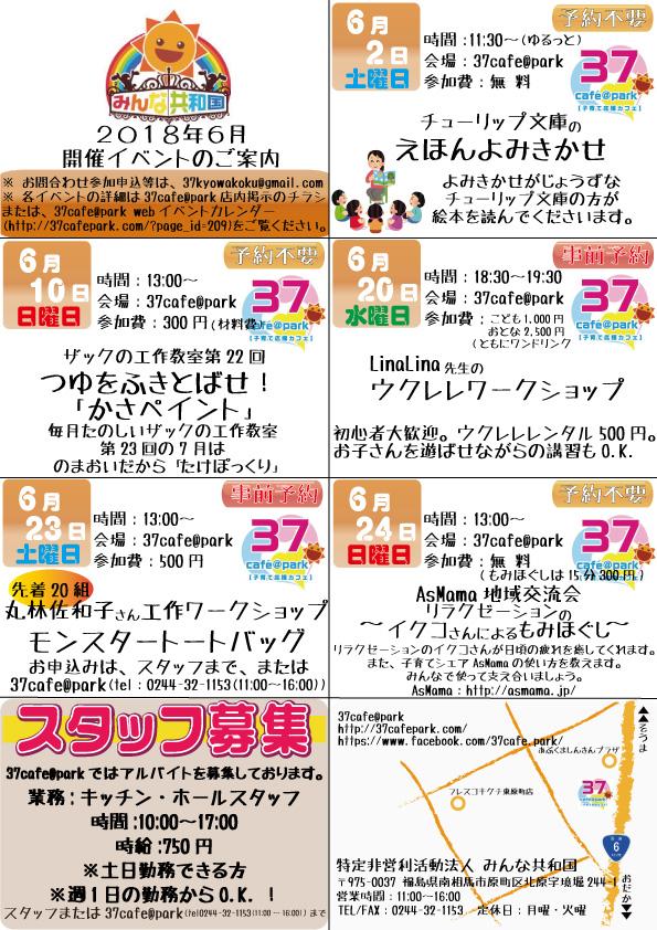 AsMama地域交流会~リラクゼーションのイクコさんによるもみほぐし~2nd @ 37cafe@park | 南相馬市 | 福島県 | 日本