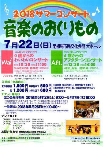 2018サマーコンサート 音楽のおくりもの @ 南相馬市民文化会館 大ホール | 南相馬市 | 福島県 | 日本
