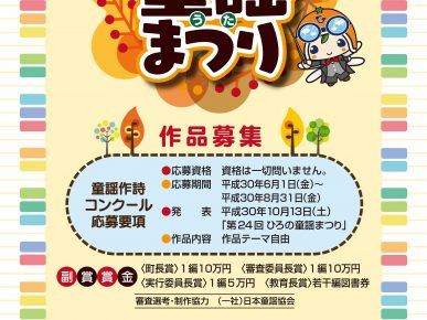 2018.6.1~8.31第24回ひろの童謡(うた)まつり作品募集