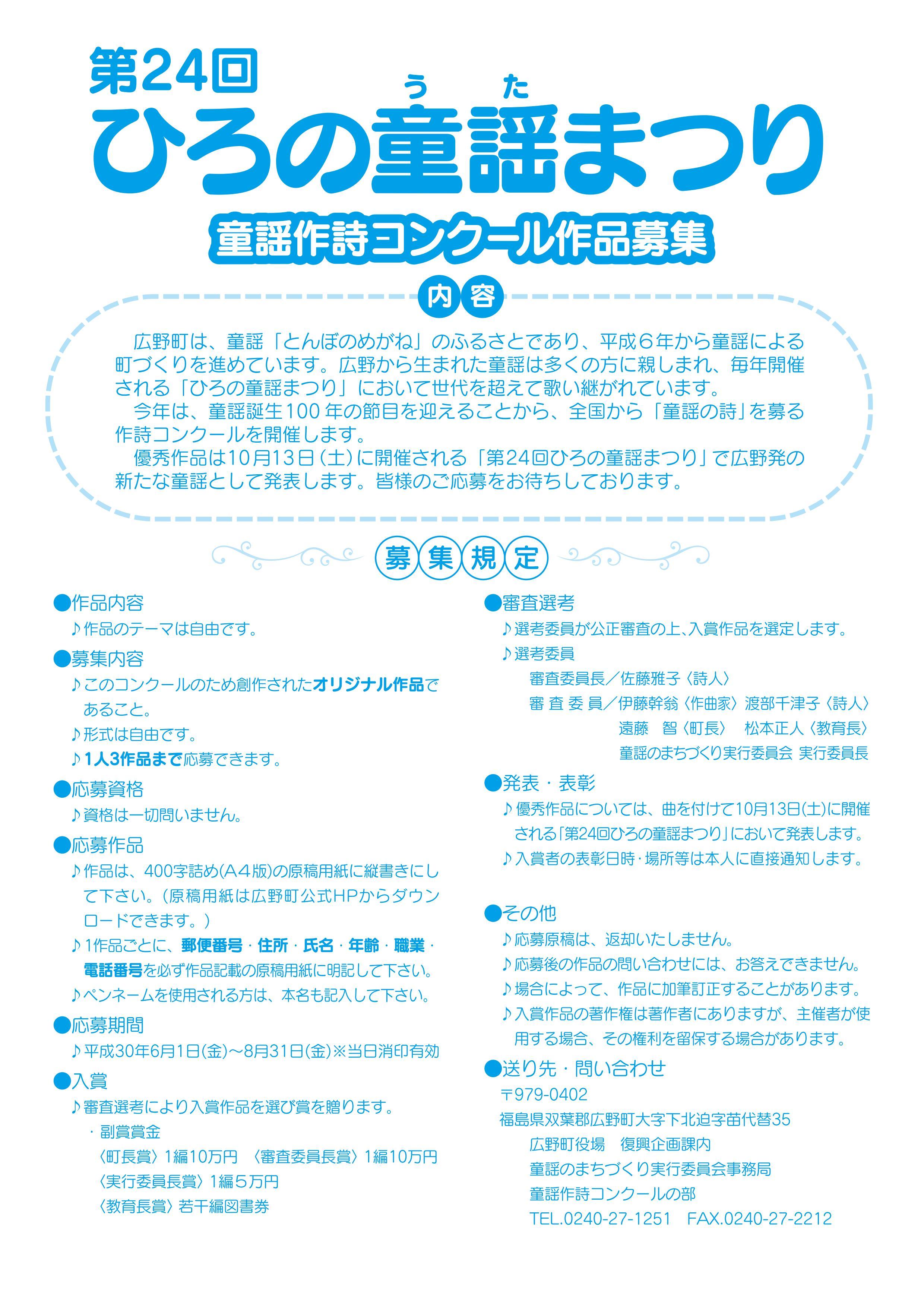018.6.1~8.31第24回ひろの童謡(うた)まつり作品募集