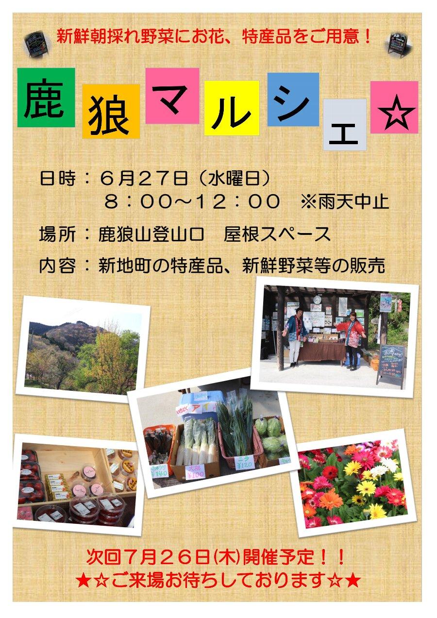 鹿狼マルシェ☆ @ 鹿狼山 登山口 屋根スペース | 新地町 | 福島県 | 日本