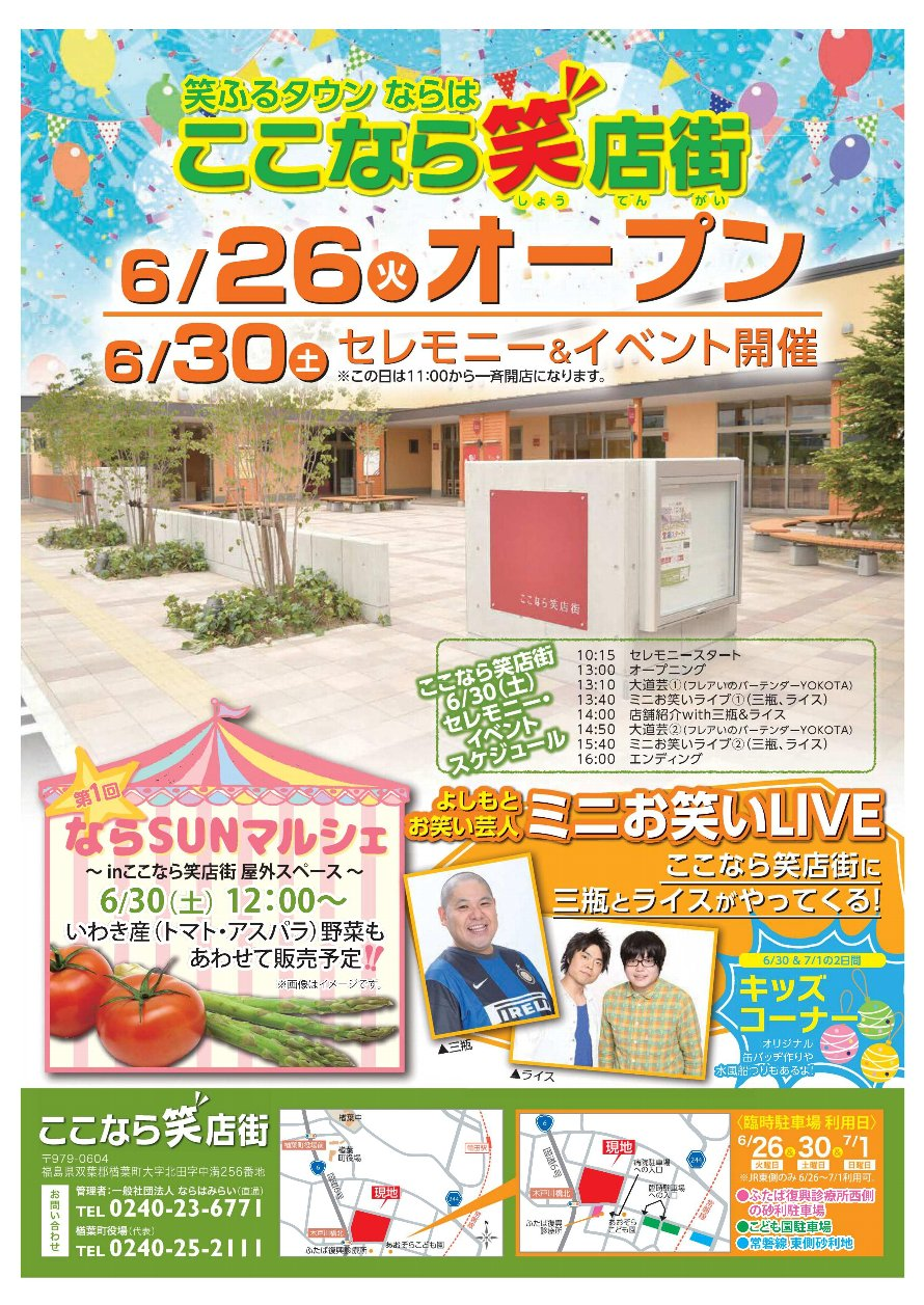 ここなら笑店街オープニングイベント @ ここなら笑店街(楢葉町) | 楢葉町 | 福島県 | 日本