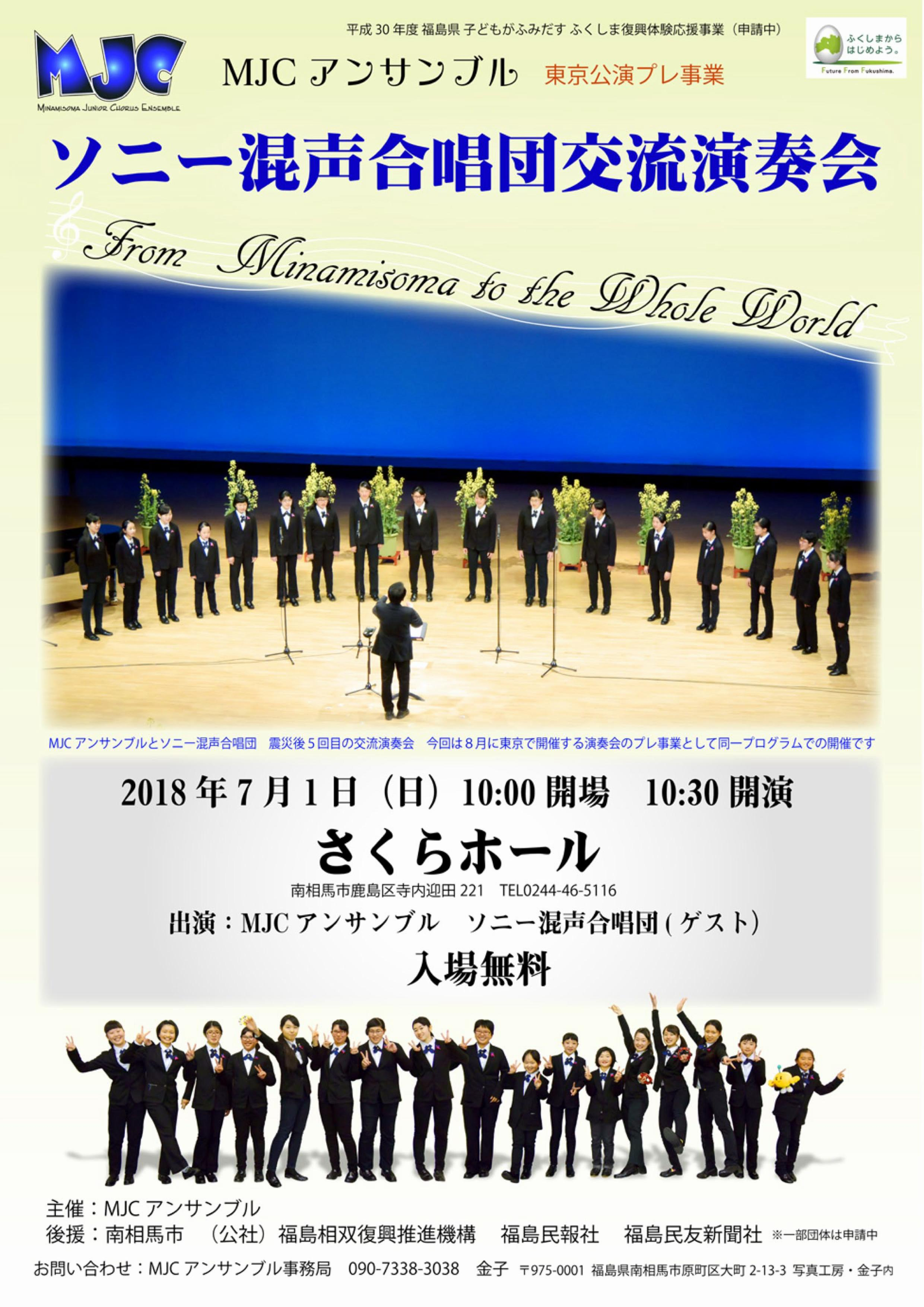 2018.7.1MJCアンサンブル東京公演プレ事業ソニー混声合唱団交流演奏会