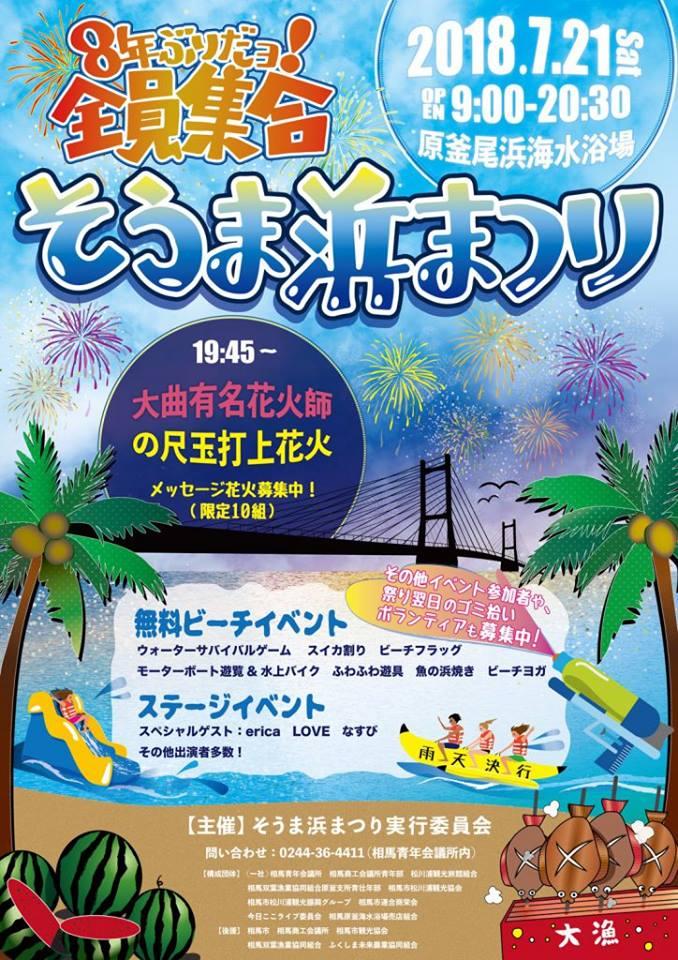 8年ぶりだよ!全員集合 そうま浜まつり @ 原釜尾浜海水浴場