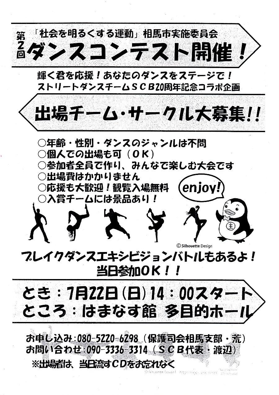 【相馬市】第2回ダンスコンテスト @ はまなす館 多目的ホール | 相馬市 | 福島県 | 日本