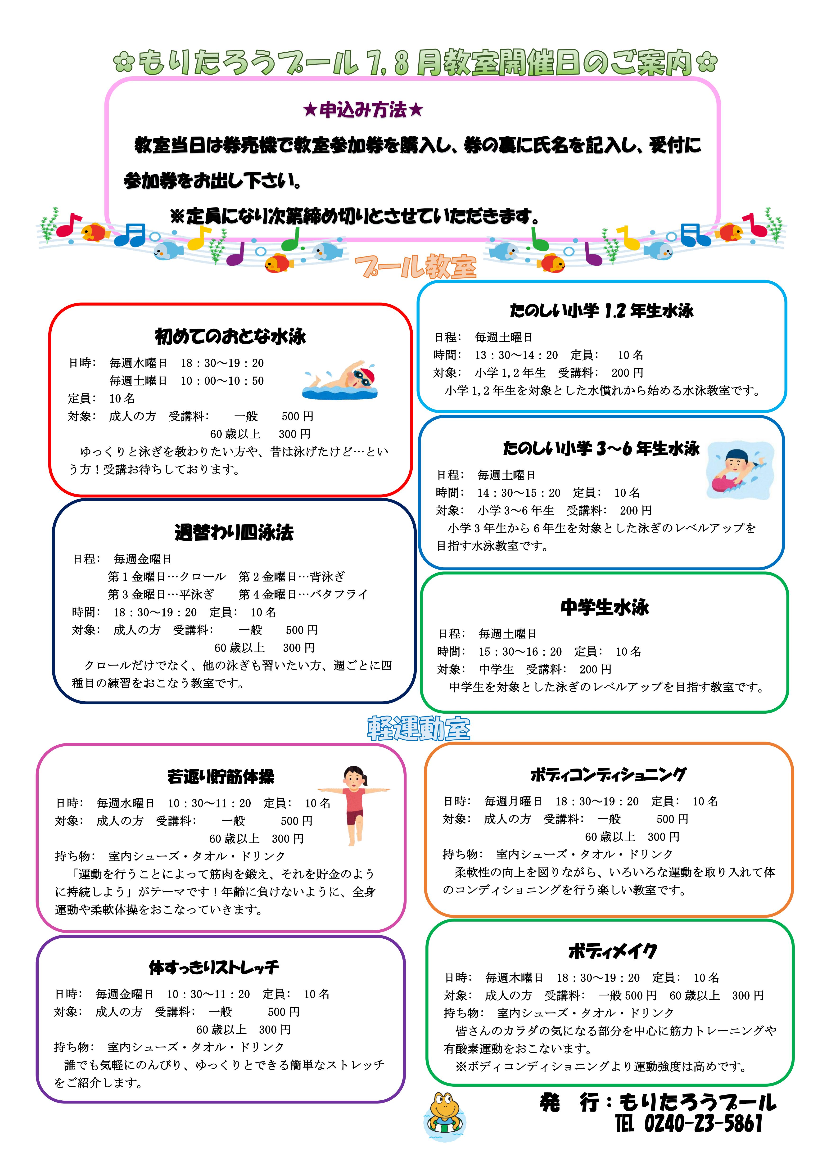 初めてのおとな水泳・たのしい小学1,2年生、3~6年生水泳・中学生水泳(2018年7,8月) @ 川内村室内型村民プール(もりたろうプール) | 川内村 | 福島県 | 日本