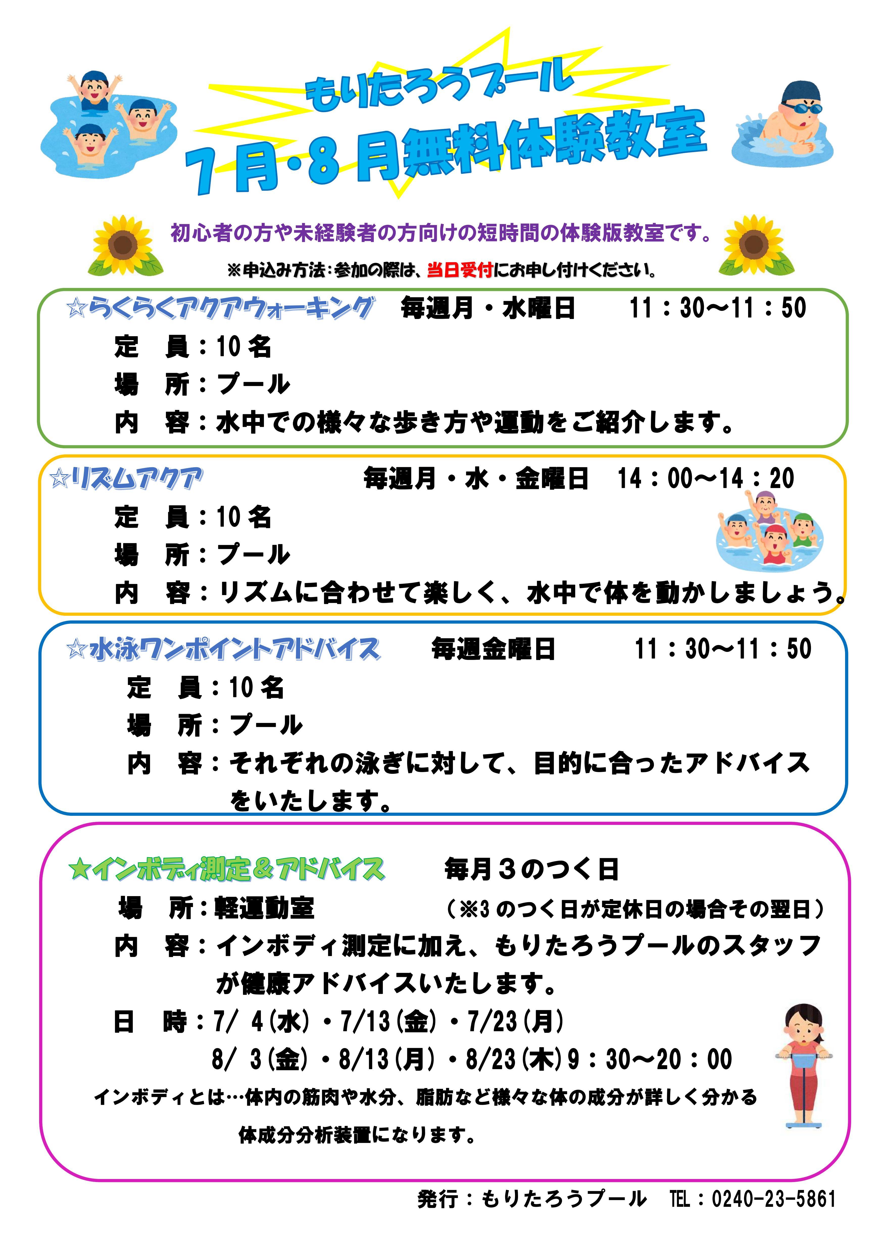 体すっきりストレッチ・水泳ワンポイントアドバイス・リズムアクア・週替わり四泳法(2018年7,8月) @ 川内村室内型村民プール(もりたろうプール) | 川内村 | 福島県 | 日本