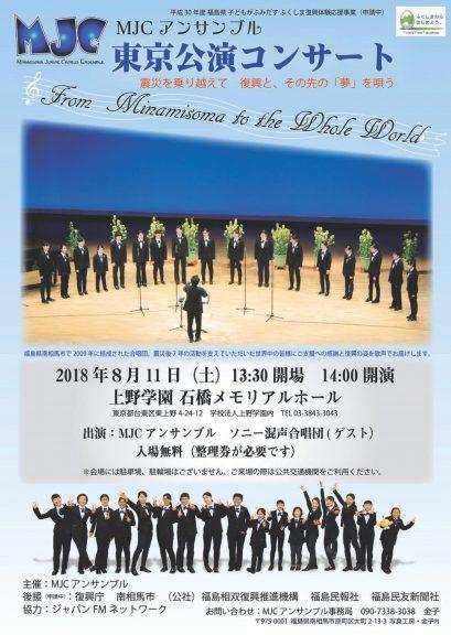 2018.8.11MJCアンサンブル東京公演コンサート