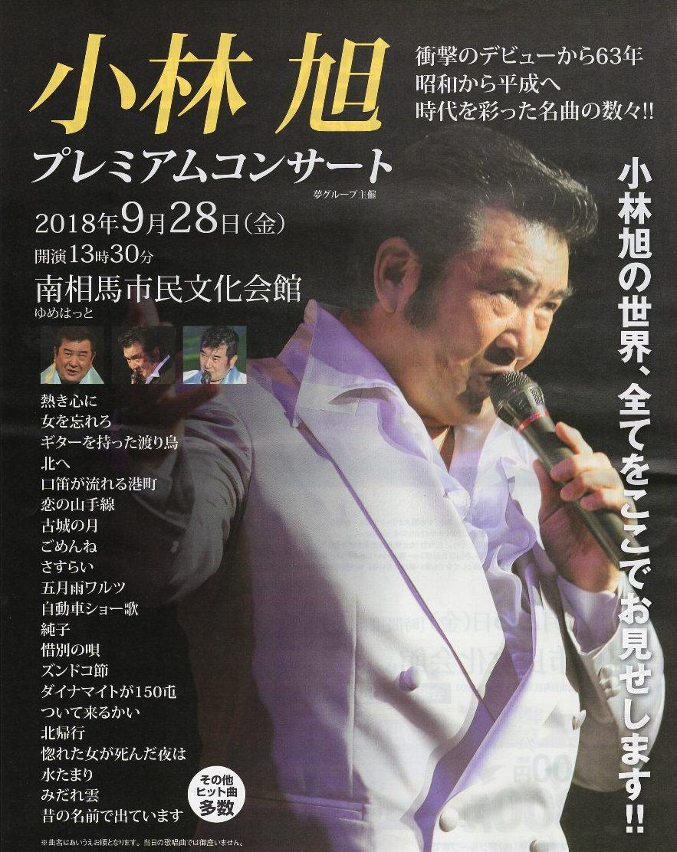 小林旭プレミアムコンサート @ 南相馬市民文化会館ゆめはっと | 南相馬市 | 福島県 | 日本