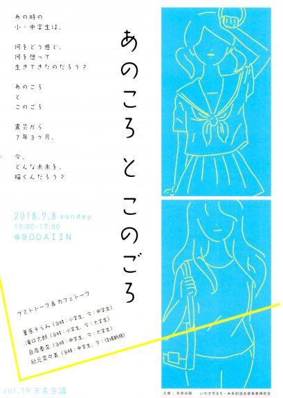 2018.7.8【未来会議 vol.19 ~あのころとこのごろ~】