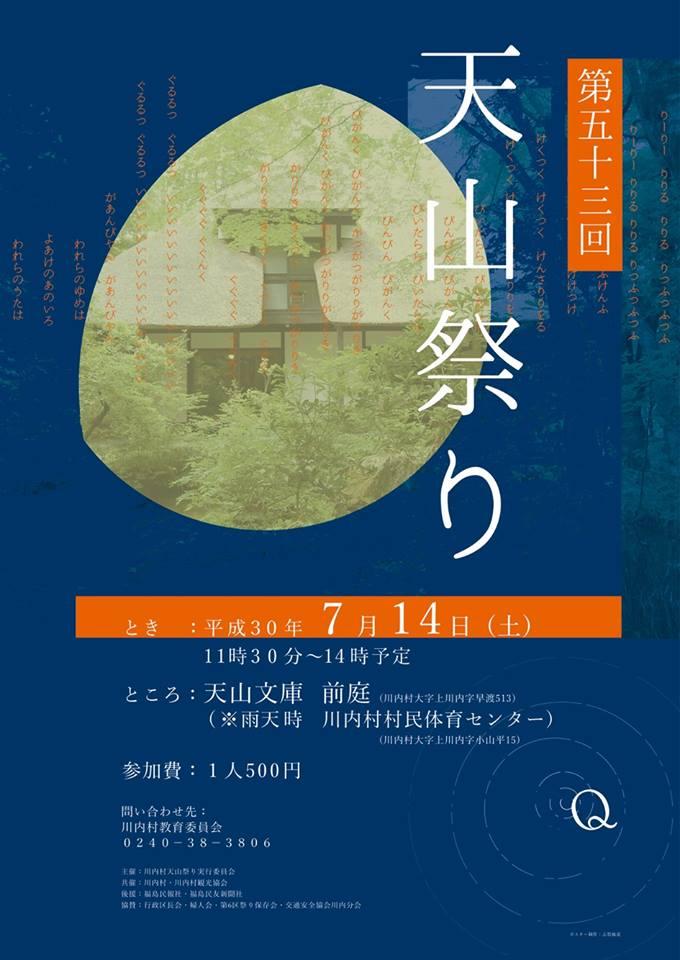 2018.7.14第53回 天山祭り