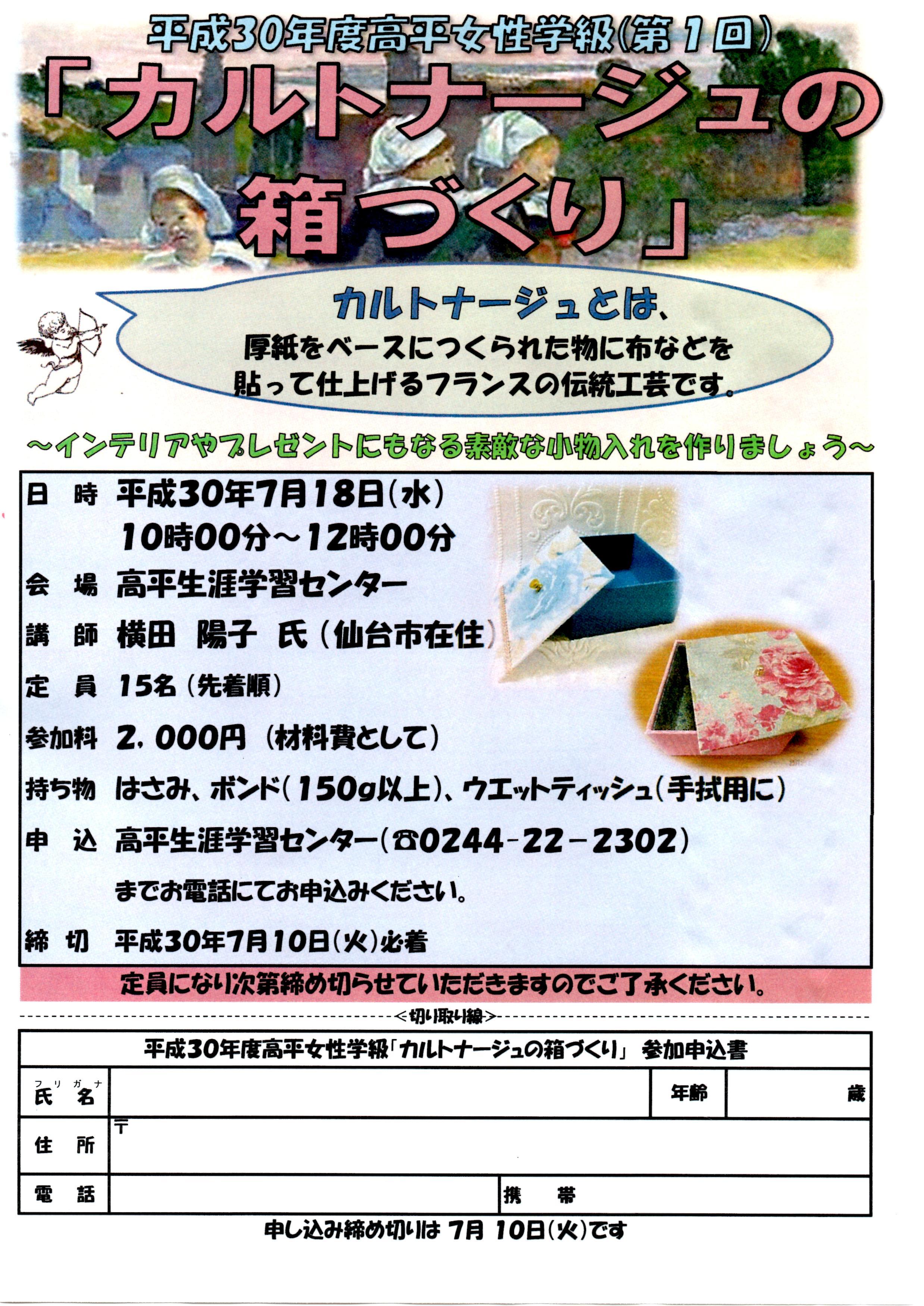 カルトナージュの箱づくり @ 高平生涯学習センター | 南相馬市 | 福島県 | 日本