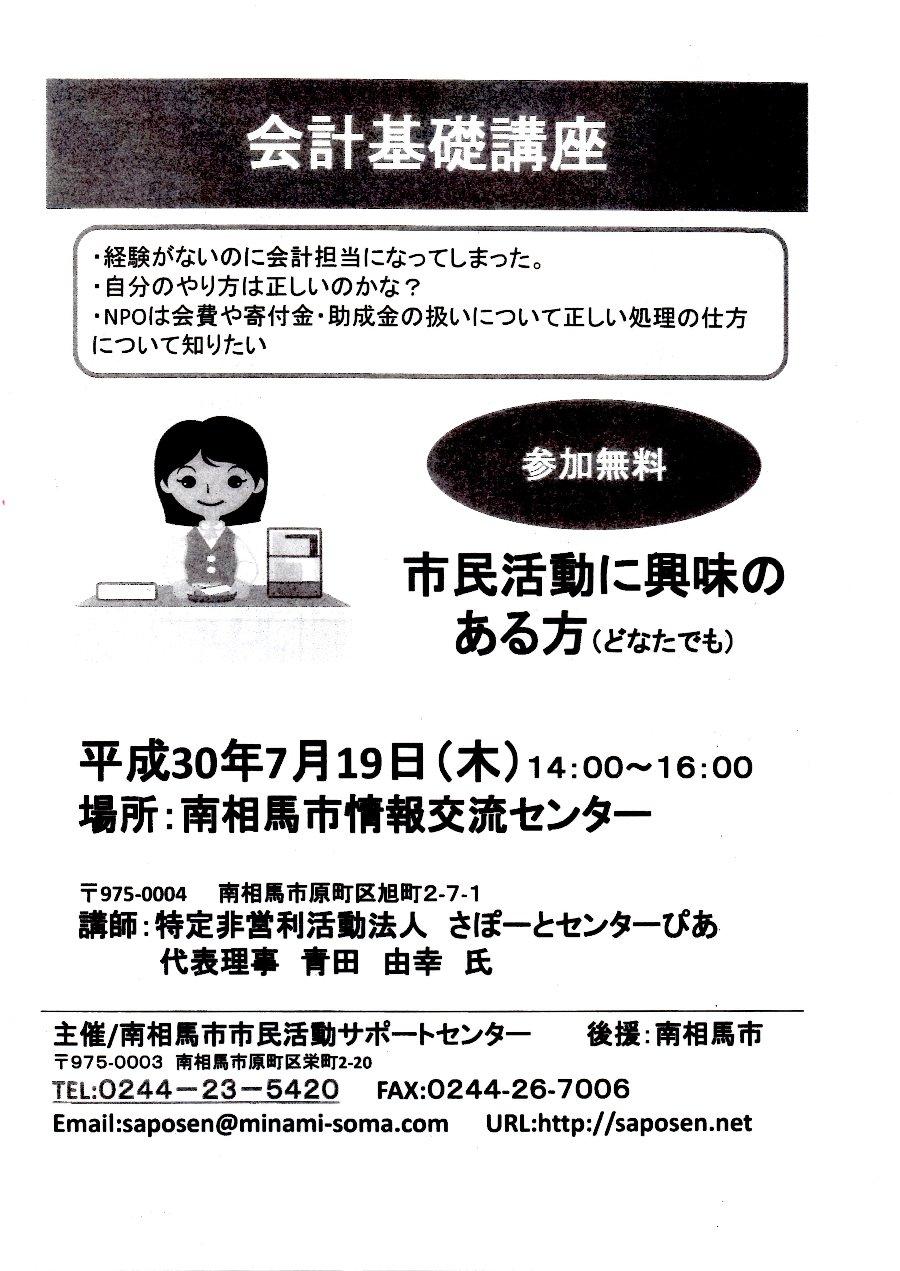 会計基礎講座 @ 南相馬市情報交流センター | 南相馬市 | 福島県 | 日本