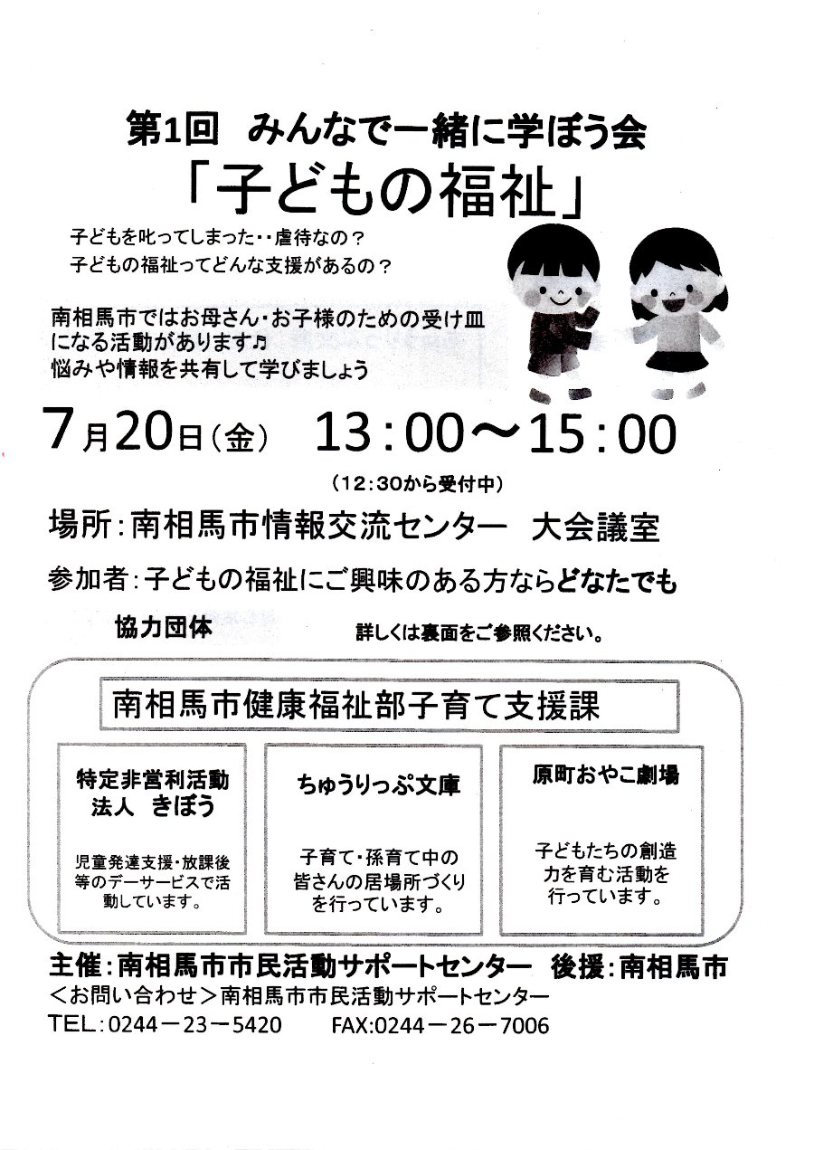 第1回みんなで一緒に学ぼう会「子どもの福祉」 @ 南相馬市情報交流センター | 南相馬市 | 福島県 | 日本