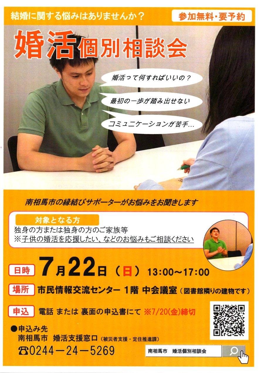 婚活個別相談会 @ 市民情報交流センター 1階 | 南相馬市 | 福島県 | 日本