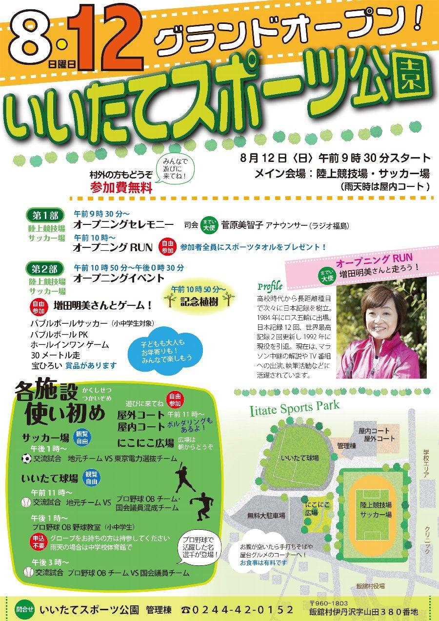 いいたてスポーツ公園 グランドオープンイベント @ いいたてスポーツ公園 | 飯舘村 | 福島県 | 日本