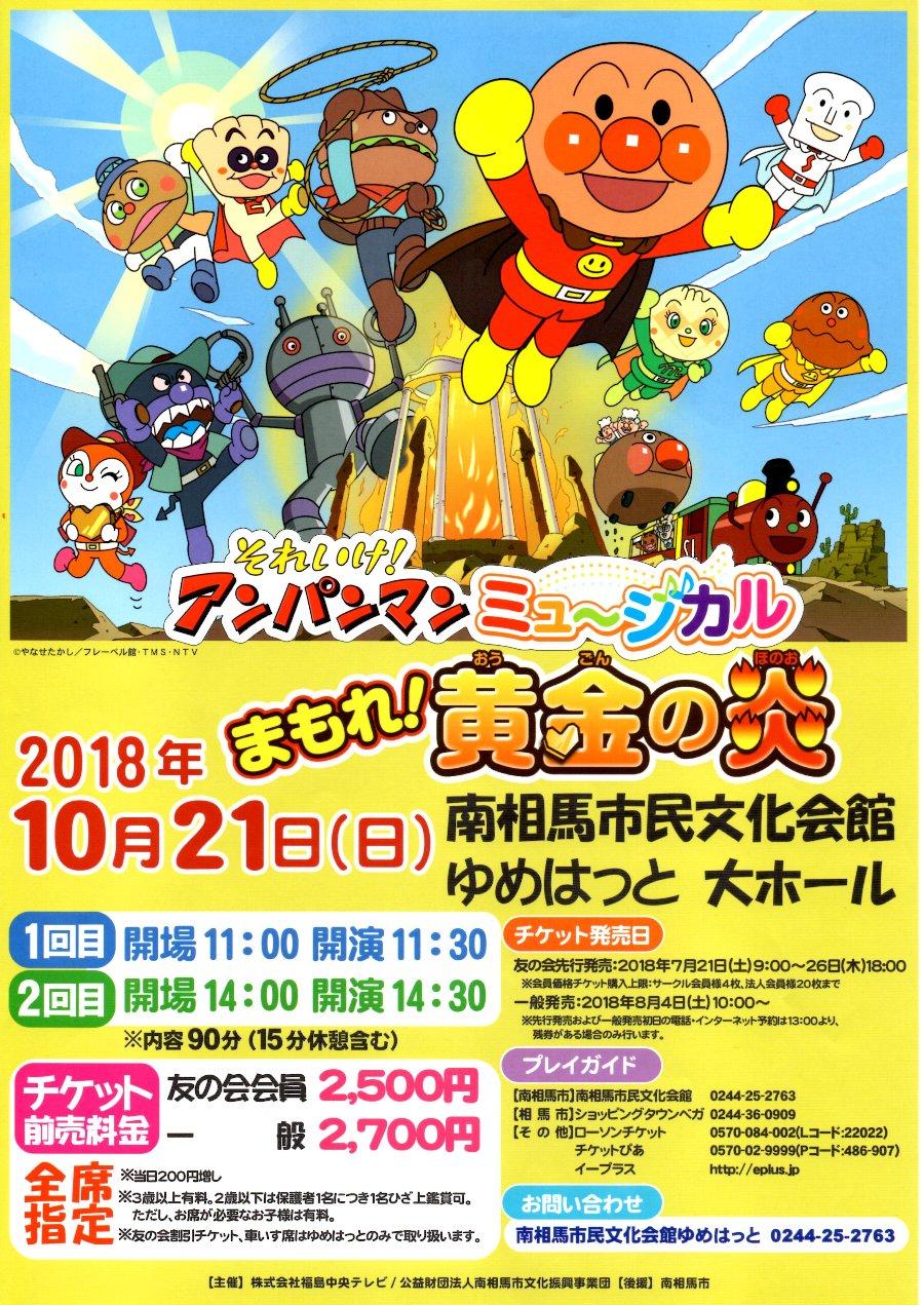 アンパンマンミュージカル まもれ!黄金の炎 @ 南相馬市民文化会館 ゆめはっと | 南相馬市 | 福島県 | 日本