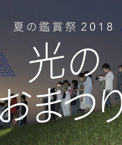 相馬田んぼアートプロジェクト夏の鑑賞祭2018「光のおまつり」