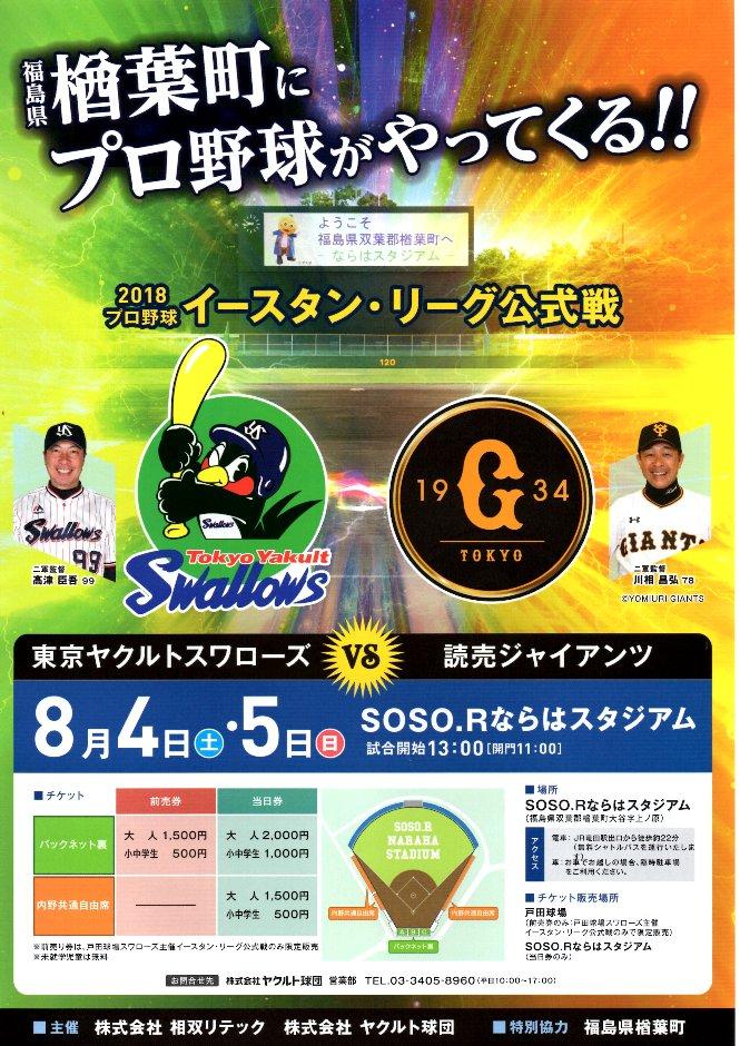 2018.8.4・5福島県楢葉町にプロ野球がやってくる!!