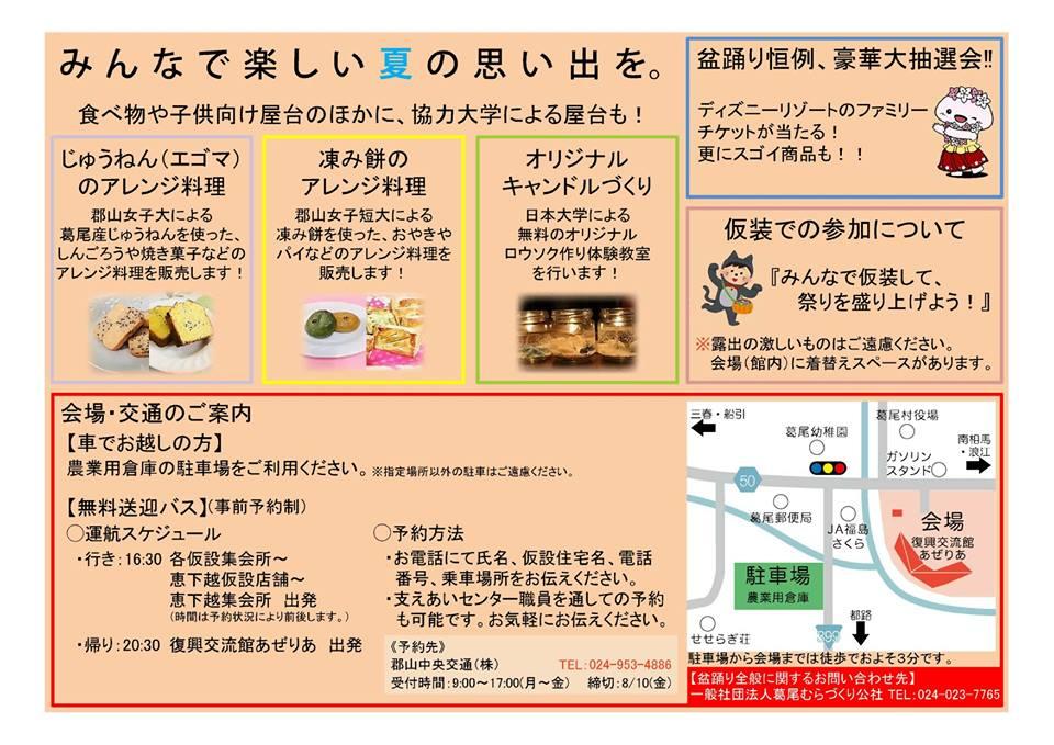 2018.8.14第三回葛尾村盆踊り