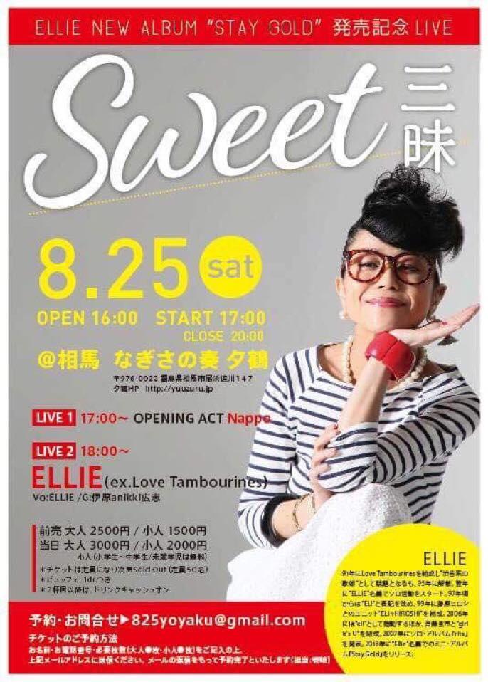 "ELLIE NEW ALBUM ""STAY GOLD""発売記念LIVE「Sweet三昧」 @ なぎさの奏 夕鶴   相馬市   福島県   日本"