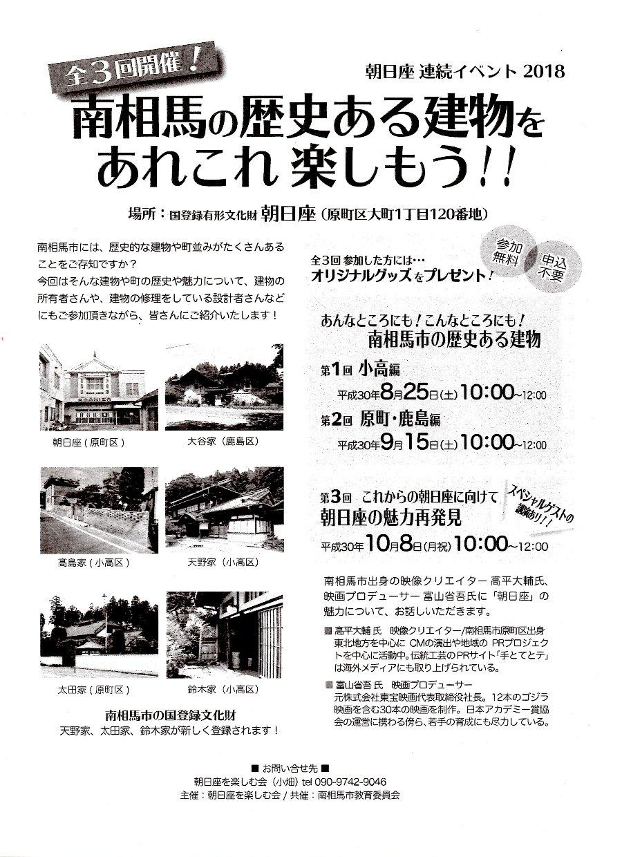 南相馬の歴史ある建物をあれこれ楽しもう!!(第1回) @ 朝日座   南相馬市   福島県   日本