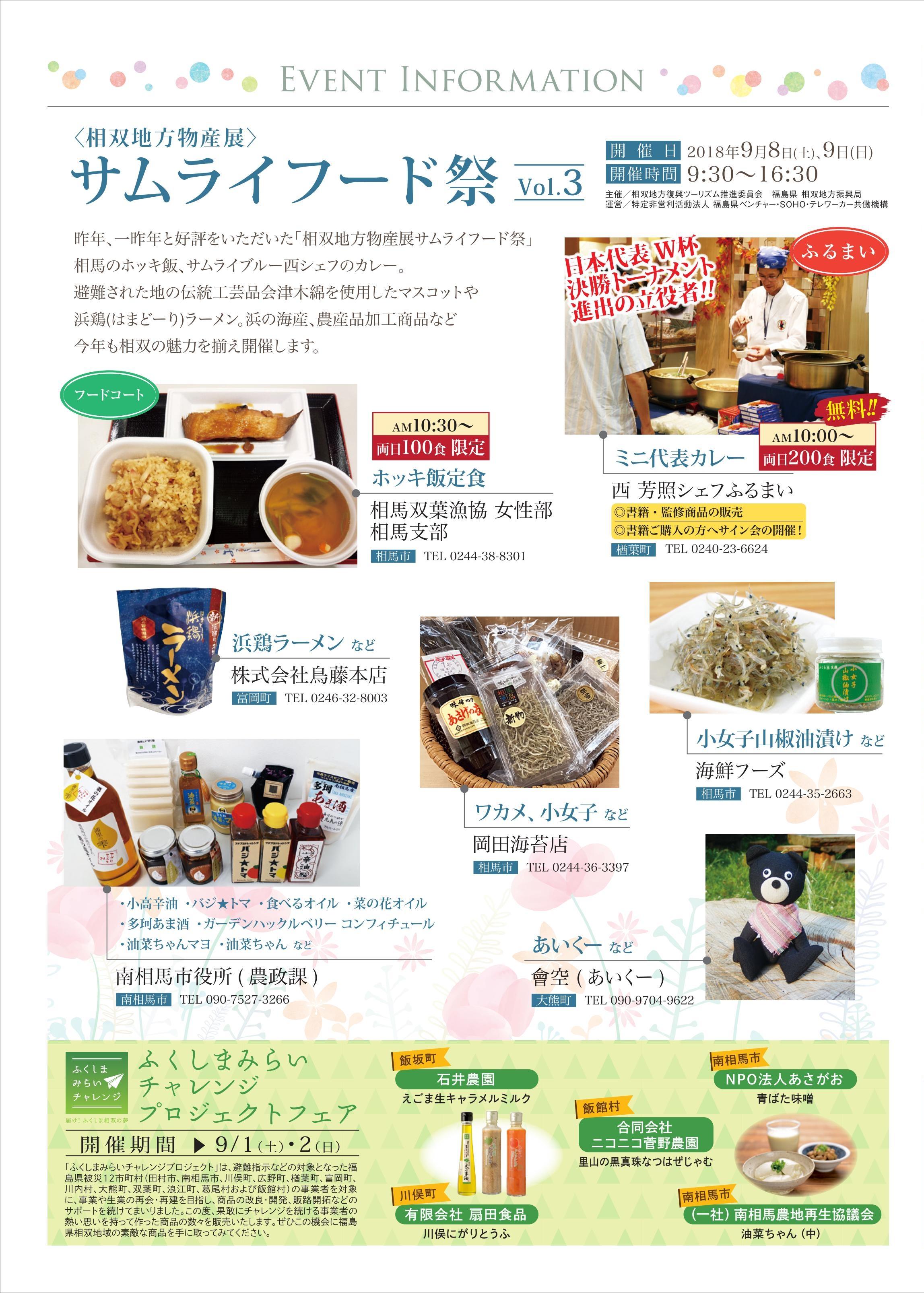2018.9.8・9福島県相双地方物産展「サムライフード祭Vol.3」