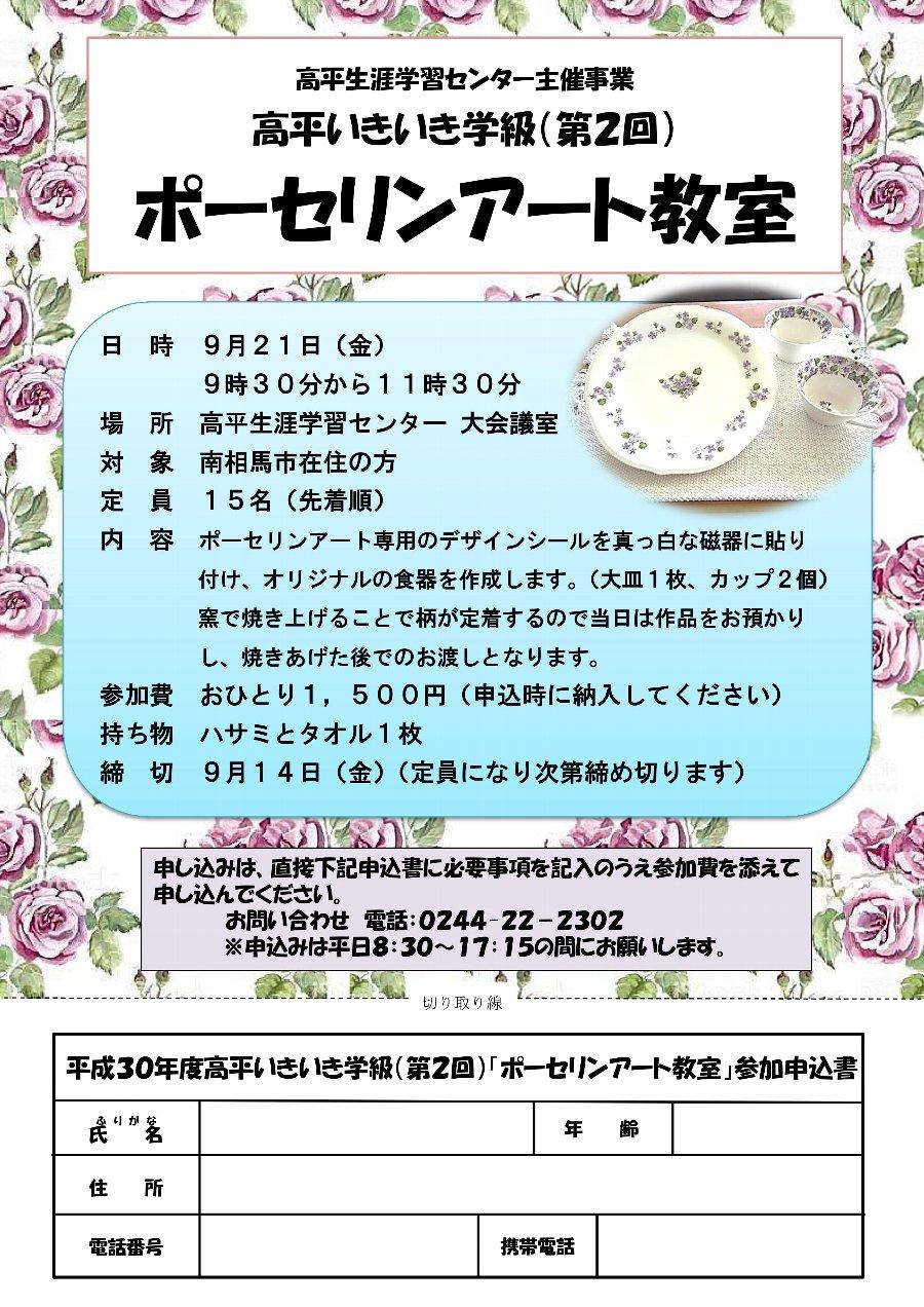 ポーセリンアート教室 @ 高平生涯学習センター(大会議室) | 南相馬市 | 福島県 | 日本