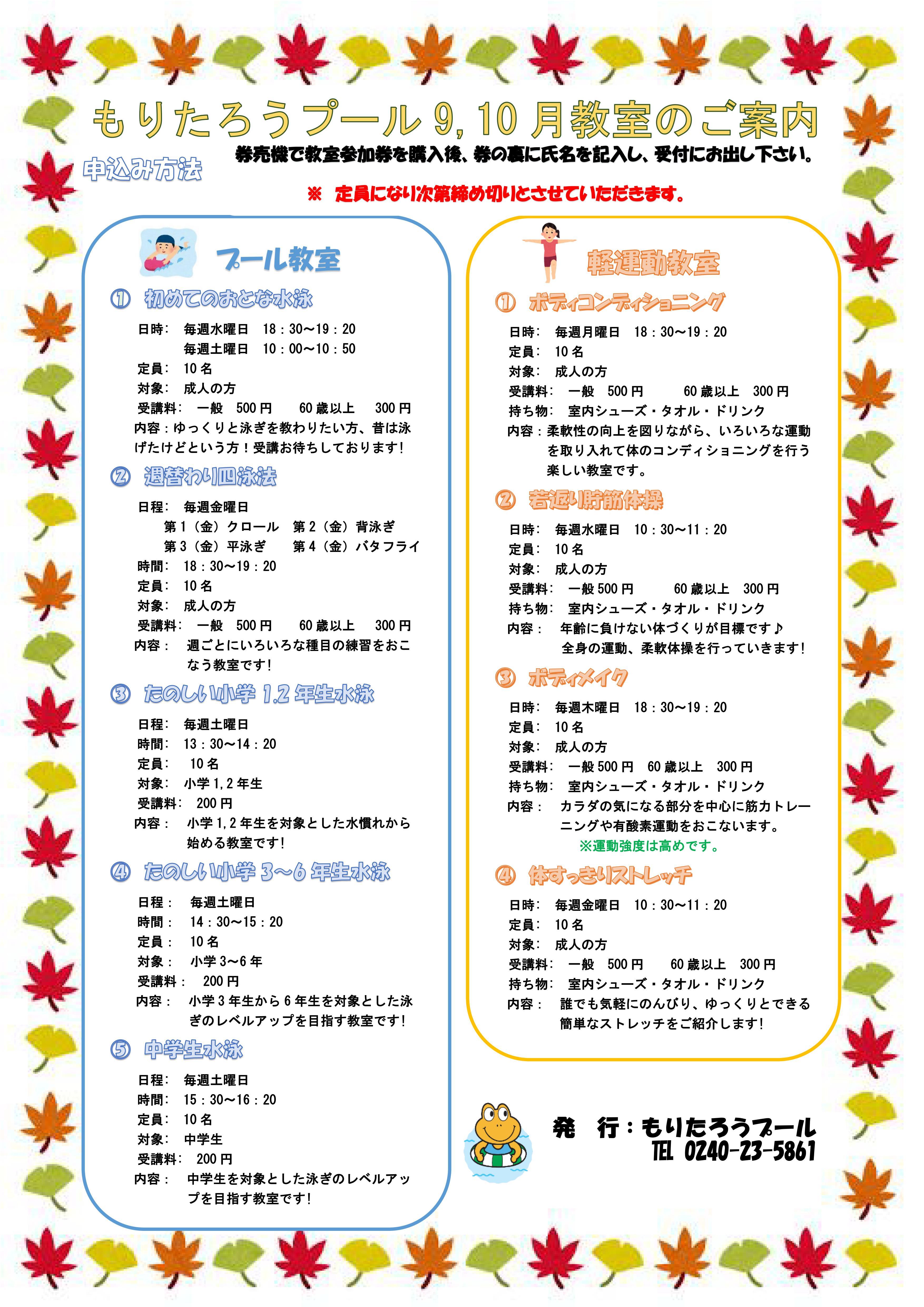 若返り貯筋体操・らくらくアクアウォーキング・リズムアクア・初めてのおとな水泳(2018年9,10月) @ 川内村室内型村民プール(もりたろうプール) | 川内村 | 福島県 | 日本