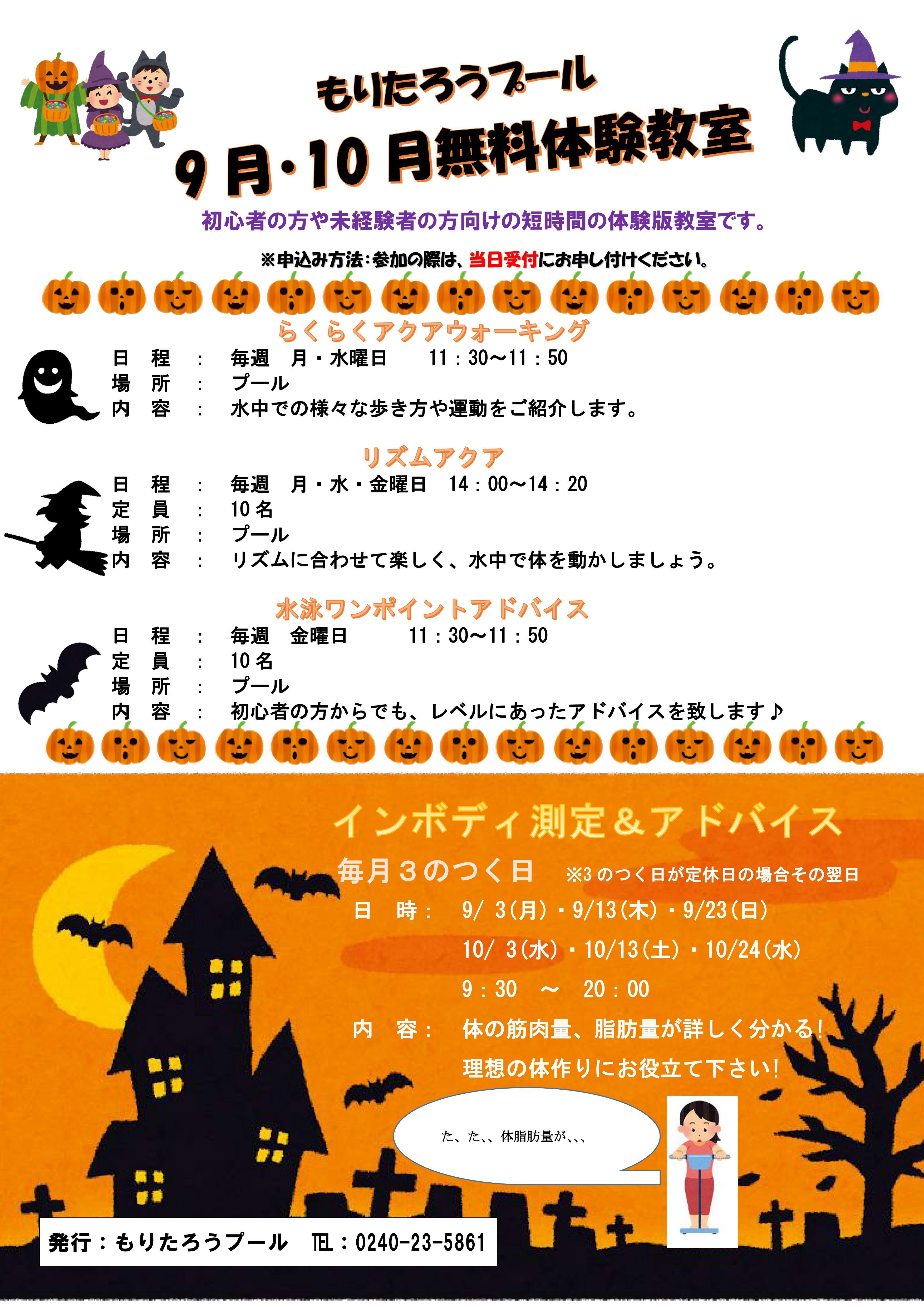 無料体験教室 インボディ測定&アドバイス(2018年9,10月) @ 川内村室内型村民プール(もりたろうプール) | 川内村 | 福島県 | 日本