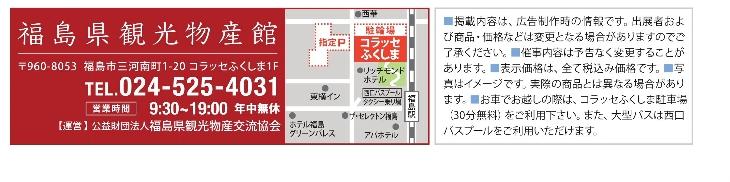 福島県観光物産館 コラッセふくしま