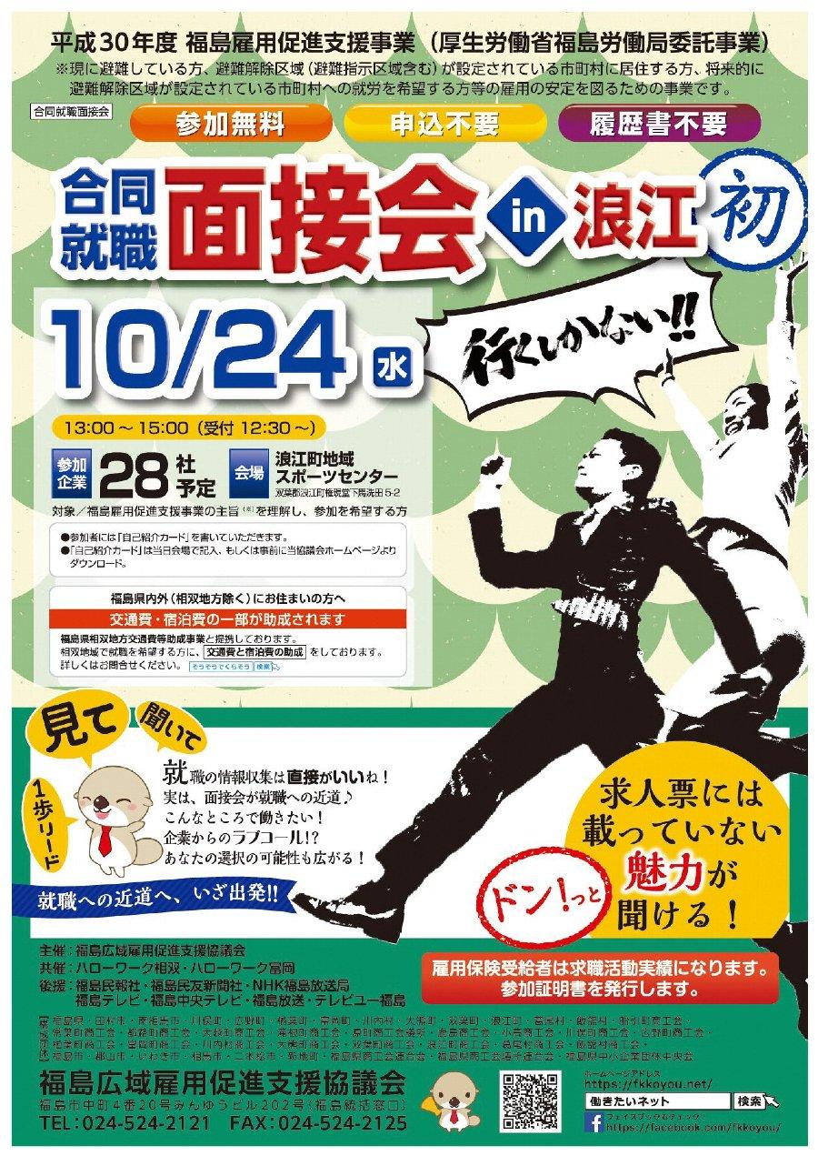 合同就職面接会 in 浪江 @ 浪江町地域スポーツセンター | 福島県 | 日本