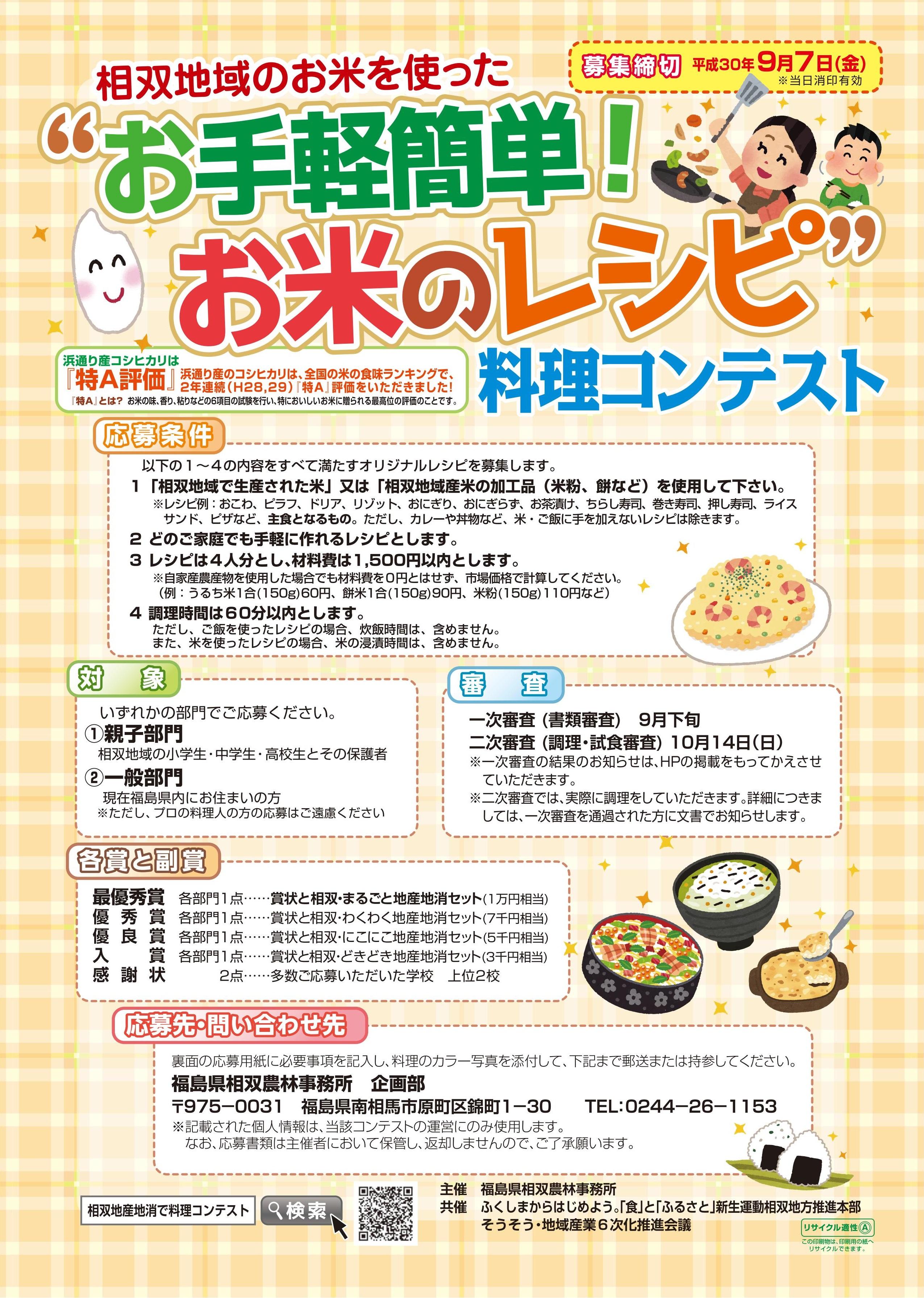 """2018相双地域のお米を使った""""お手軽簡単!お米のレシピ""""料理コンテスト"""