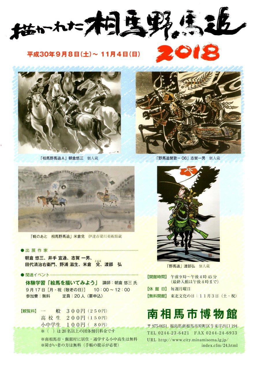 平成30年度特別展「描かれた相馬野馬追2018」 @ 南相馬市博物館 | 南相馬市 | 福島県 | 日本