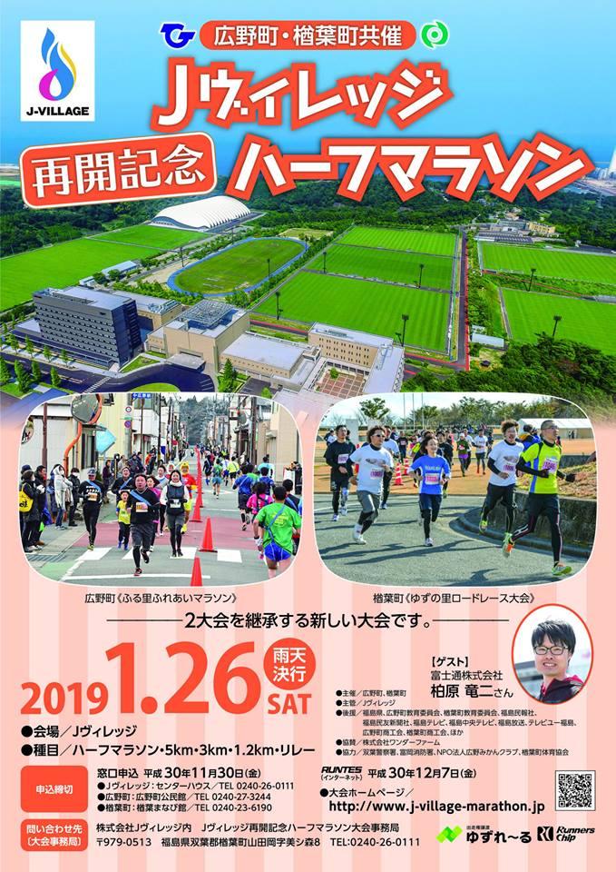 Jヴィレッジ再開記念ハーフマラソン @ 広野町・楢葉町
