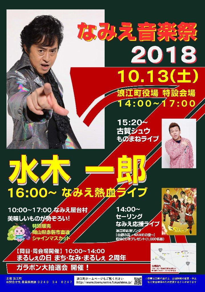 2018.10.13なみえ音楽祭