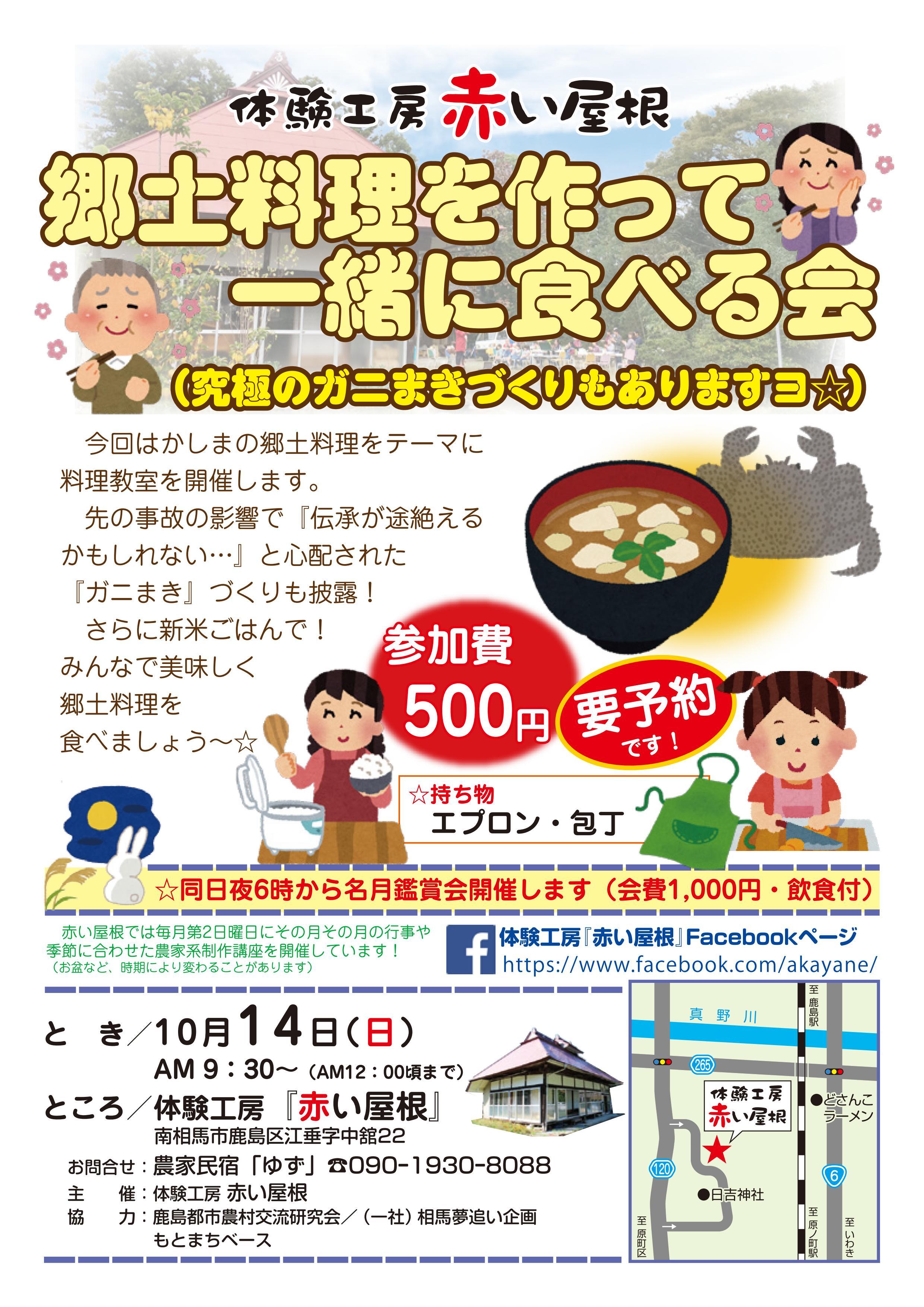 2018.10.142018.9.9体験工房赤い屋根「郷土料理を作って一緒に食べる会」