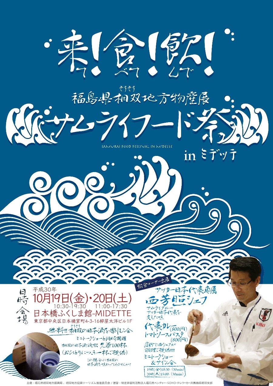 福島県相双地方物産展サムライフード祭 in MIDETTE @ 日本橋ふくしま館-MIDETTE | 中央区 | 東京都 | 日本