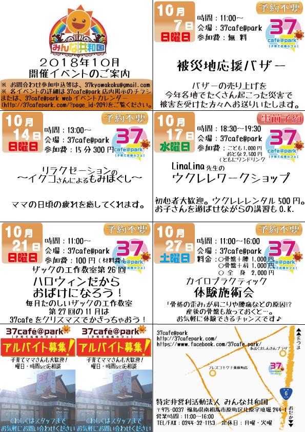 LinaLina先生のウクレレワークショップ(2018/10/17) @ 37cafe@park | 南相馬市 | 福島県 | 日本