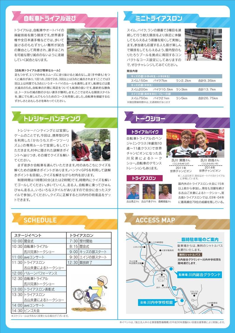 かわうちスポーツツーリズム〜様々な企画が盛りだくさん!〜 @ 川内村立川内中学校校庭