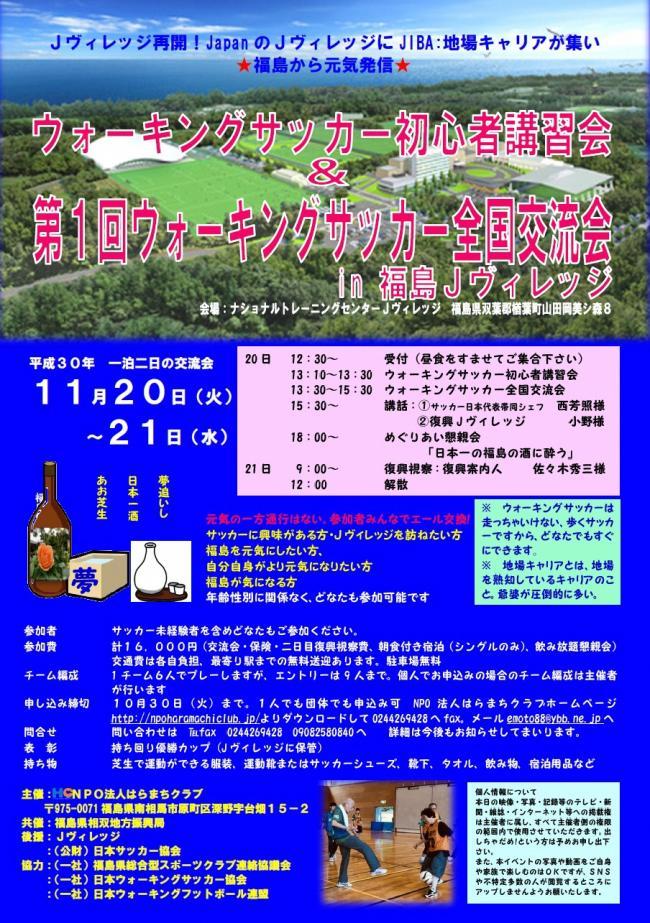 ウォーキングサッカー全国交流会 @ Jヴィレッジ | 楢葉町 | 福島県 | 日本