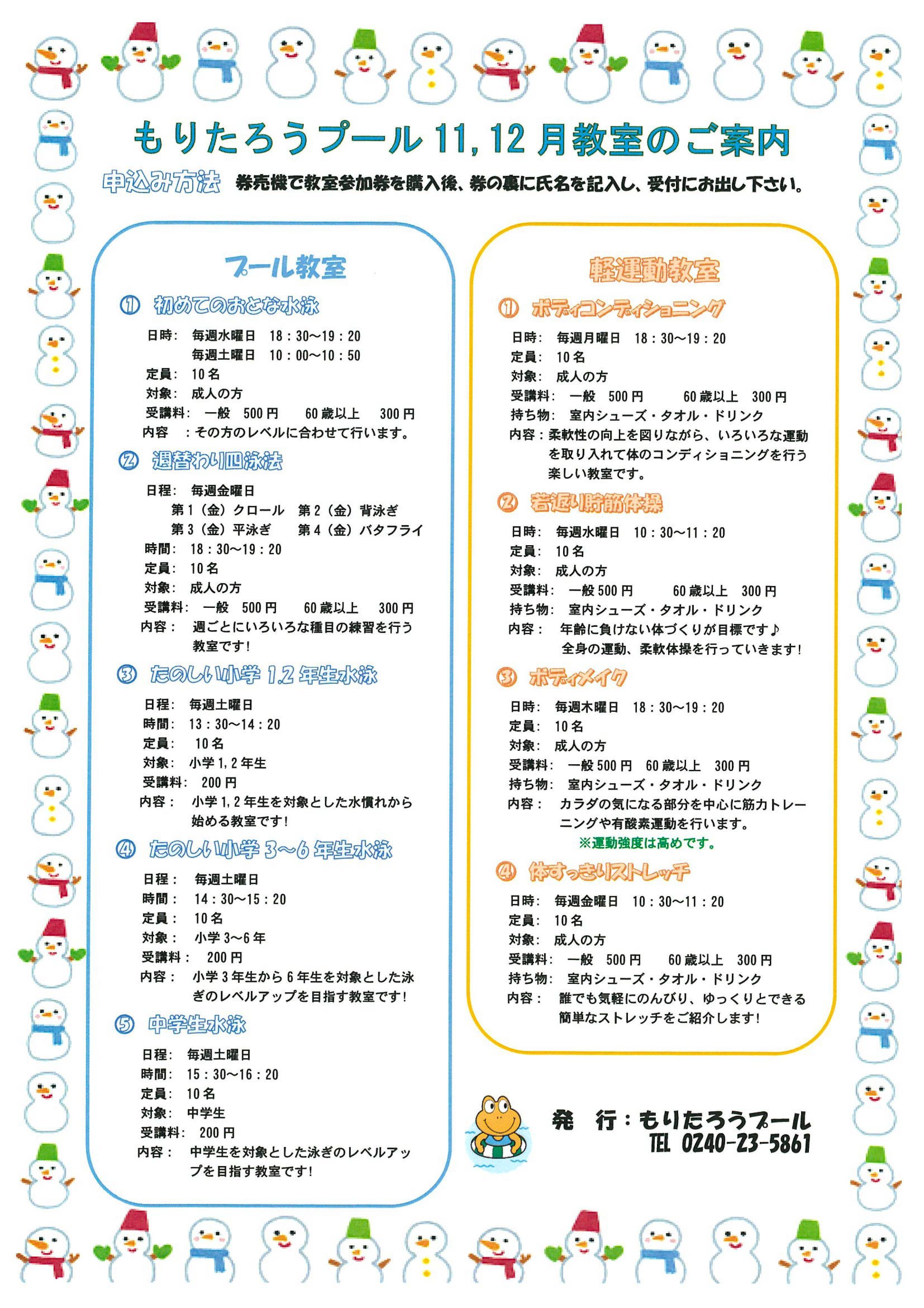体すっきりストレッチ・水泳ワンポイントアドバイス・リズムアクア・週替わり四泳法(2018年11,12月) @ 川内村室内型村民プール(もりたろうプール) | 川内村 | 福島県 | 日本