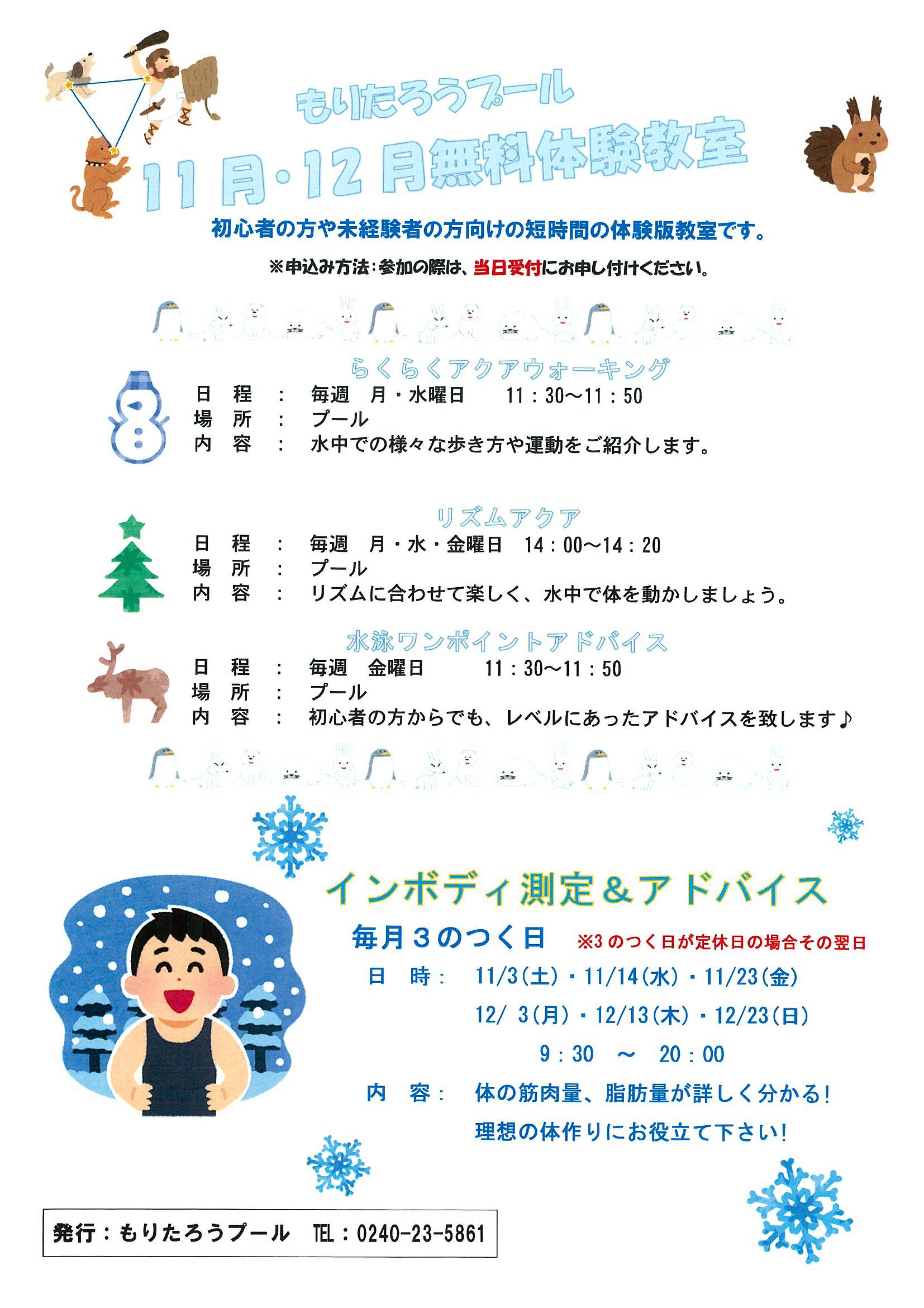 無料体験教室 インボディ測定&アドバイス(2018年11,12月) @ 川内村室内型村民プール(もりたろうプール) | 川内村 | 福島県 | 日本