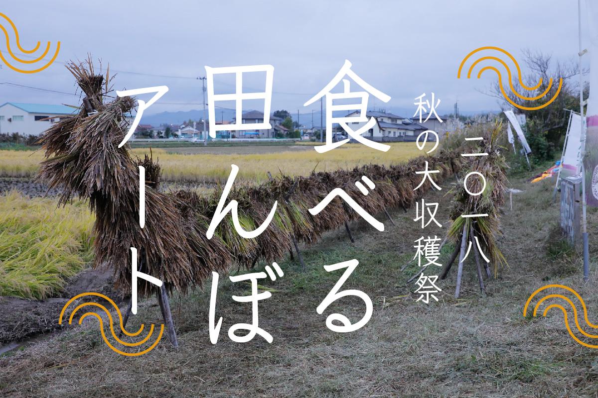 秋の大収穫祭2018「食べる田んぼアート」 @ 福島県相馬市岩子字北稲田150
