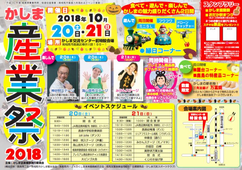 かしま区産業祭2018 @ かしま交流センター前特設広場 | 南相馬市 | 福島県 | 日本